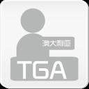 澳大利亚TGA医疗器械注册