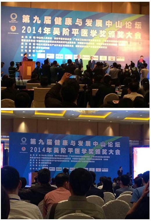第九届健康与发展论坛暨2014年吴阶平医学奖颁奖大会