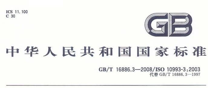 GB/T 16886.3-2019 bob官方网站生物学评价 第3部分:遗传毒性、致癌性和生殖毒性试验