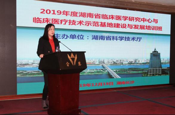2019年度湖南省临床医学研究中心与临床医疗技术示范基地建设与发展培训班在长沙举办